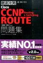 徹底攻略Cisco CCNP Routing & Switching ROUTE 試験番号300-101J
