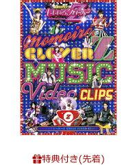 【先着特典】ももいろクローバーZ MUSIC VIDEO CLIPS (B3サイズポスター付き)