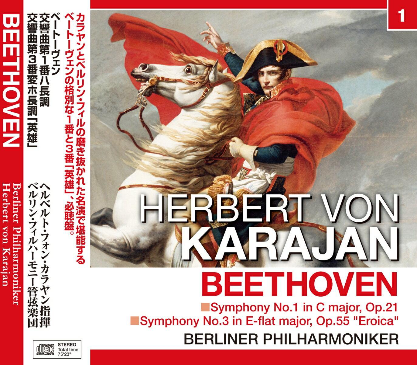 カラヤン/ベートーヴェン:交響曲第1番・交響曲第3番「英雄」[NAGAOKACLASSICCD](<