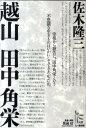 """越山田中角栄 (ノンフィクション・シリーズ""""人間"""") [ 佐木隆三 ]"""