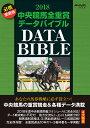 中央競馬全重賞データバイブル(2018) (メディアックスムック)