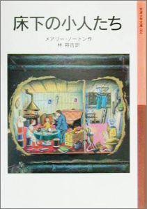 床下の小人たち新版 (岩波少年文庫) [ メアリ・ノートン ]...:book:10876165