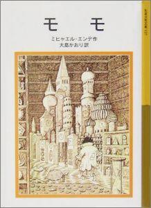 モモ (岩波少年文庫) [ ミヒャエル・エンデ ]...:book:11465495