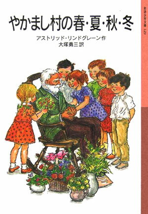 やかまし村の春・夏・秋・冬 (岩波少年文庫) [ アストリッド・リンドグレーン ]...:book:11560634
