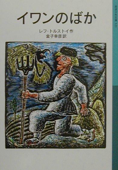 イワンのばか新版 [ レフ・ニコラエヴィチ・トルストイ ]...:book:10883327