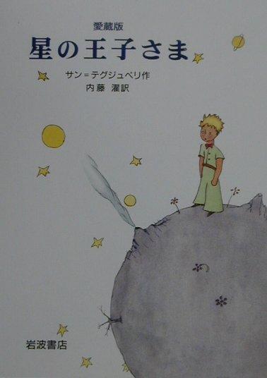 星の王子さま愛蔵版 [ アントアーヌ・ド・サン・テグジュペリ ]...:book:10931530