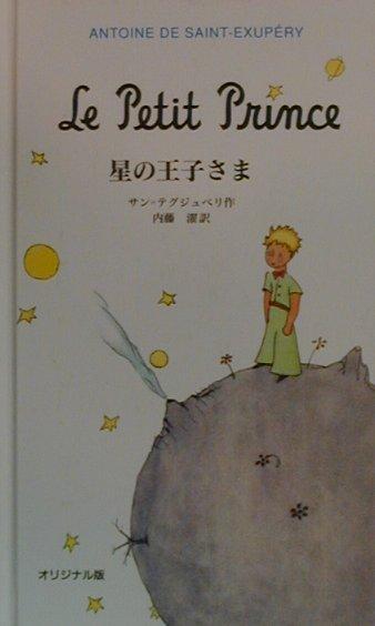 星の王子さまオリジナル版 [ アントアーヌ・ド・サン・テグジュペリ ]...:book:10833934