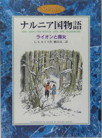 楽天ブックス: ライオンと魔女 - ナルニア国物語 - C.S.ルイス - 4001163713 : 本
