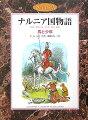 馬と少年 ナルニア国物語