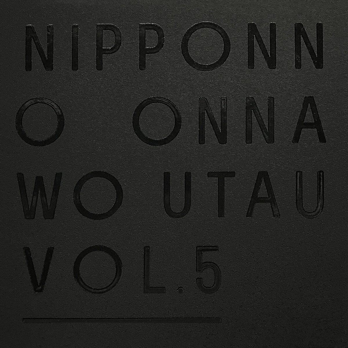 NIPPONNO ONNAWO UTAU Vol.5 [ NakamuraEmi ]