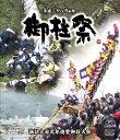 平成二十八丙申年諏訪大社式年造営御柱大祭ブルーレイ+DVDセット【Blu-ray】