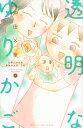 透明なゆりかご(4) [ 沖田 ×華 ]