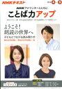 NHKアナウンサーとともにことば力アップ(2018年4月〜9月) NHKラジオ (NHKシリーズ) [ 日本放送協会 ]