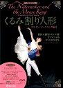 くるみ割り人形 ウエイン・イーグリング振付 新国立劇場バレエ団 オフィシャルDVD BOOKS (最