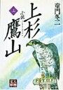 小説上杉鷹山(上) (人物文庫) [ 童門冬二 ]