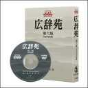 HY>広辞苑第6版 (<DVD-ROM>(HY版))