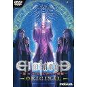 エルミナージュ ORIGINAL-闇の巫女と神々の指輪ー