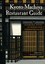 KYOTO MACHIYA RESTAURANT GUIDE(P) [ JUDITH CLANCY ]