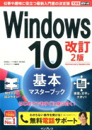 Windows��10���ܥޥ������֥å�����2��