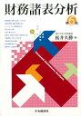 財務諸表分析第6版 [ 桜井久勝 ]