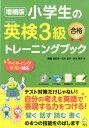 増補版 小学生の英検3級合格トレーニングブック