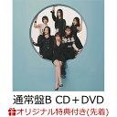 【楽天ブックス限定先着特典】恋なんかNo thank you! (通常盤Type-B CD+DVD)(生写真(ゆきつんカメラVer.)【村瀬紗英】) [ NMB48 ]