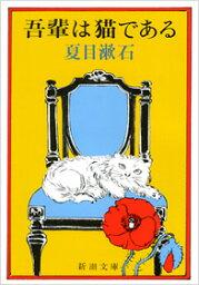 吾輩は猫である改版 (新潮文庫) [ <strong>夏目漱石</strong> ]