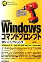 Windowsコマンドプロンプトポケットリファレンス改訂新版 [ 山近慶一 ]