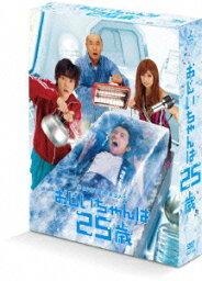 おじいちゃんは25歳 DVD-BOX [ <strong>藤原竜也</strong> ]