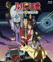 ルパン三世 ルパンVS複製人間【Blu-ray】 [ 山田康...