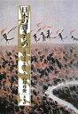 日本の憑きもの復刊 [ 石塚尊俊 ]