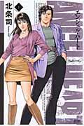 エンジェル・ハート2ndシーズン(1)
