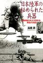 日本陸軍の秘められた兵器 (光人社NF文庫) [ 高橋昇 ]