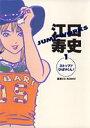 江口寿史JUMP WORKS