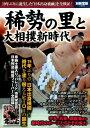 稀勢の里と大相撲新時代 19年ぶりに誕生した「日本出身横綱」を全検証! (別冊宝島)