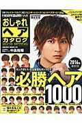 おしゃれヘアカタログ(2016 SPRING) 橋本良亮 2016年最新版必勝ヘア1000 (Hinode mook)