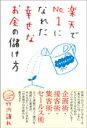 【予約】 楽天市場でNo.1になれた 幸せなお金の儲け方
