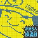 高橋名人ソングコレクション~16連射 20TH ANNIVERSARY~