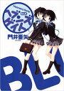 ヘブンズゲイト(blue)新装版 (Gum comics) [ 門井亜矢 ]
