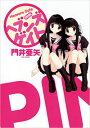 ヘブンズゲイト(pink) (Gum comics) [ 門井亜矢 ]