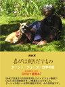 【予約】 NHK 喜びは創りだすもの ターシャ・テューダー 四季の庭 永久保存ボックス〈DVD+愛...