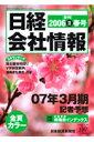 日経会社情報 2006年 春号