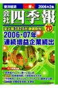 会社四季報 2006年 2集春号