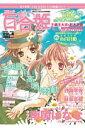 コミック百合姫 Vol.4