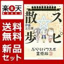 スピ☆散歩ぶらりパワスポ霊感旅 1-3巻セット [ 伊藤三巳華 ]