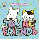 【壁掛】タマ&フレンズ〜うちのタマ知りませんか?〜(2018カレンダー)