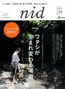 nid(vol.48) ニッポンのイイトコドリを楽しもう。 ワタシが生まれ変わる場所 (Musashi mook*Musashi books)