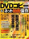 最新DVDコピー&ネット動画保存完全バイブル (SUN-MAGAZINE MOOK)