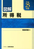 図解所得税(平成25年版) [ 鳴島安雄 ]