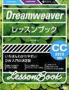 Dreamweaverレッスンブック いちばんわかりやすいDW入門の決定版 [ 関口和真 ]